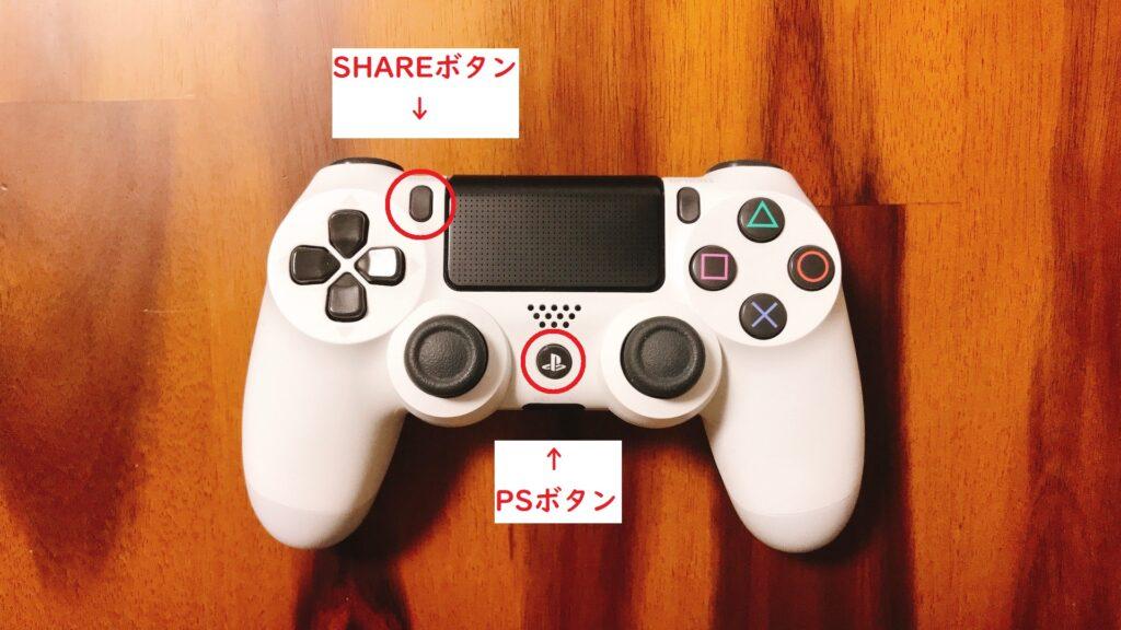 コントローラーのSHAREボタンとPSボタンの位置