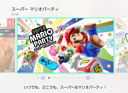 Nintendo eshopの操作画面
