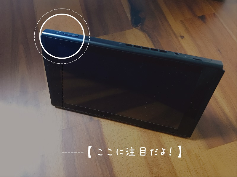 Switch本体の上部に電源ボタンがある