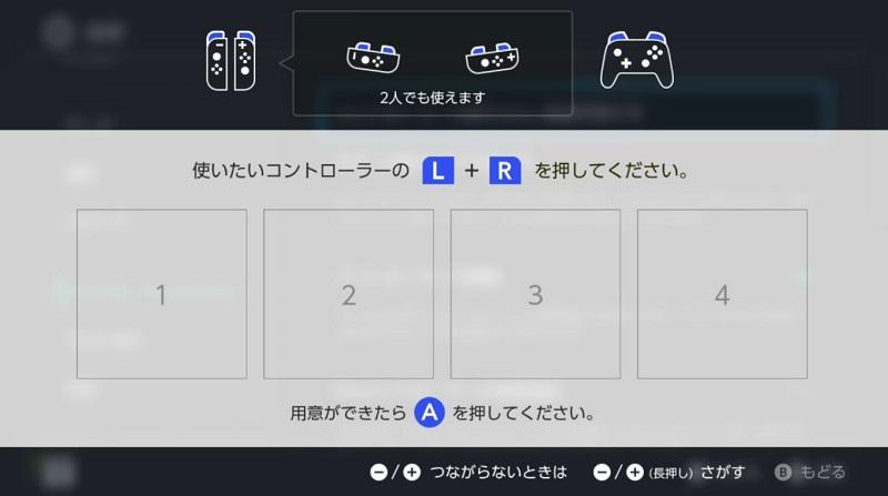 使いたいコントローラーの「LボタンとRボタン」を同時押し