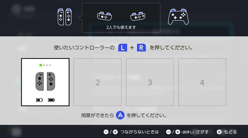 コントローラーのイラストが出たら、Switchとコントローラーの接続が完了