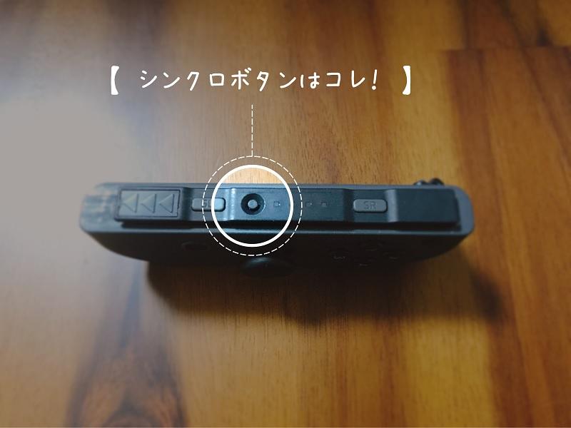 シンクロボタンを何回か押してSwitch本体とコントローラーを接続させる