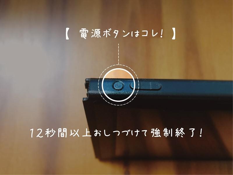 Switch強制終了の方法は電源ボタンを12秒以上押す