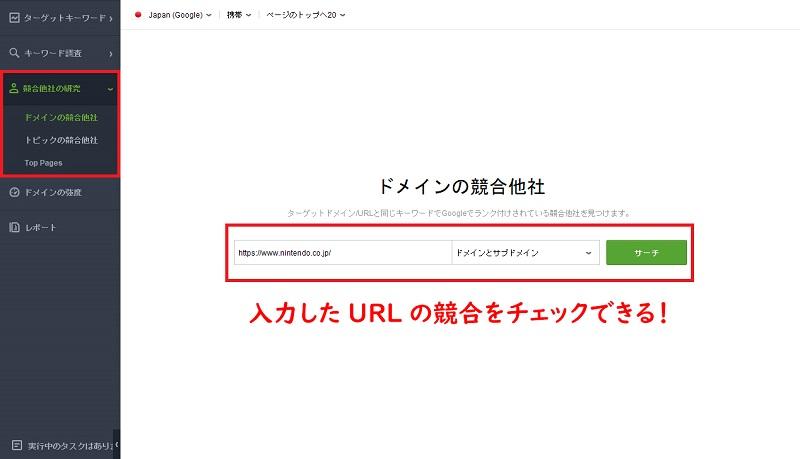 Rank TrackerでURLを入力して競合ブログを確認する